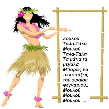 ist2_4809496_hula_girl_with_frame