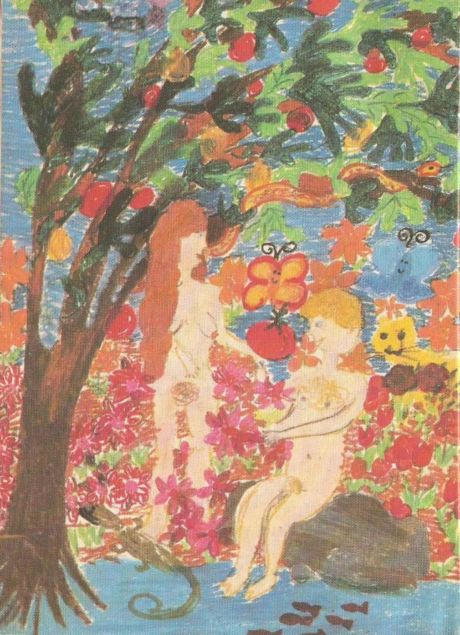 Αδάμ και Εύα (Αχάτ Σίμον 9 χρ. Ισραήλ)